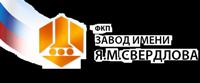 Завод имени Я.М.Свердлова